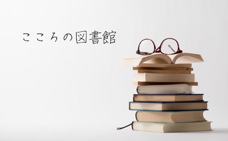 こころの図書館(131)